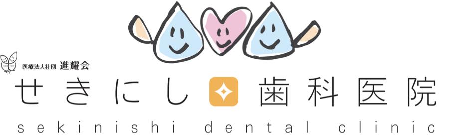 京都府京田辺市の「せきにし歯科医院」